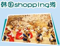 韩国shopping游